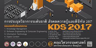 KDS 2017เวทีแห่งนวัตกรรมยุคดิจิทัล