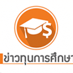 "โครงการ ""2019 Taiwan ICDF International Higher Education Scholarship Program"""