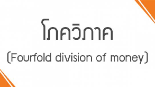โภควิภาค (Fourfold division of money)
