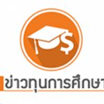 ทุน 3rd  AUAP-ZU Scholarships ประจำปี 2562 โดย The Association of Universities of Asia and the Pacif...
